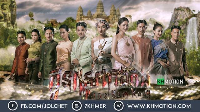 Kuan Pous Keng Kang