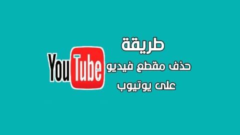 طريقة حذف مقاطع فيديو من اليوتيوب