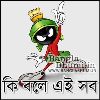 Facebook New Bangla Funny Comment Photo