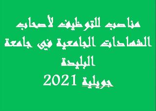 مناصب للتوظيف لأصحاب الشهادات الجامعية في جامعة البليدة