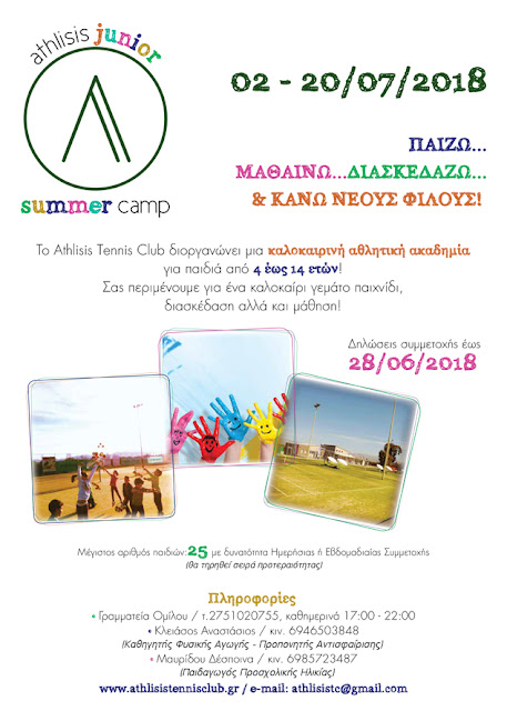 "Έρχεται το ""Athlisis Junior Summer Camp 2018"""