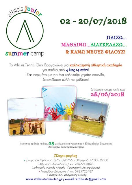 """Έρχεται το """"Athlisis Junior Summer Camp 2018"""""""
