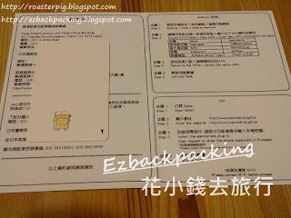 Docomo4G電話卡設定