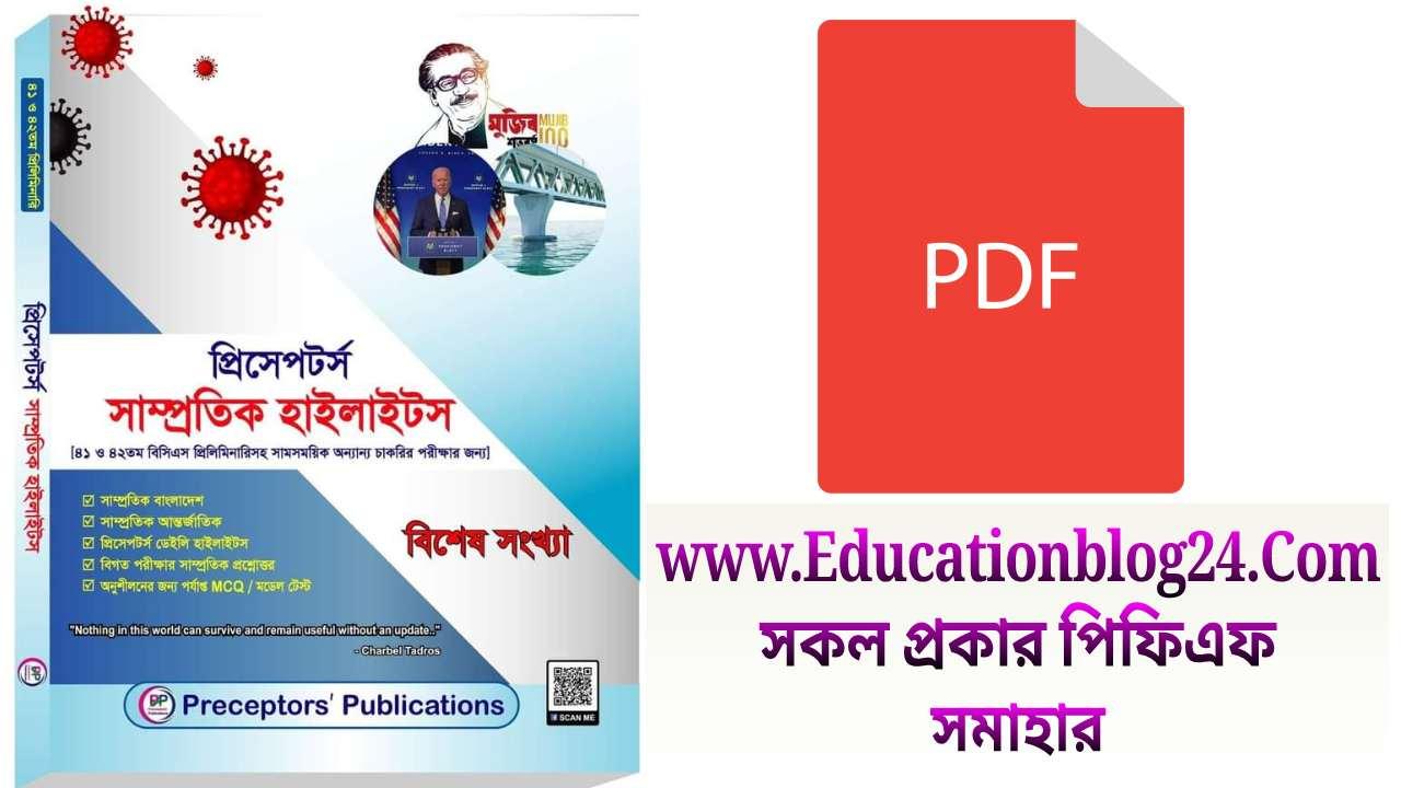 প্রিসেপটর্স সাম্প্রতিক হাইলাইটস PDF Download | সাম্প্রতিক হাইলাইটস বিশেষ সংখ্যা PDF