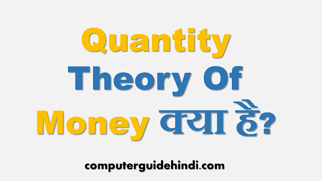 Quantity Theory Of Money क्या है?
