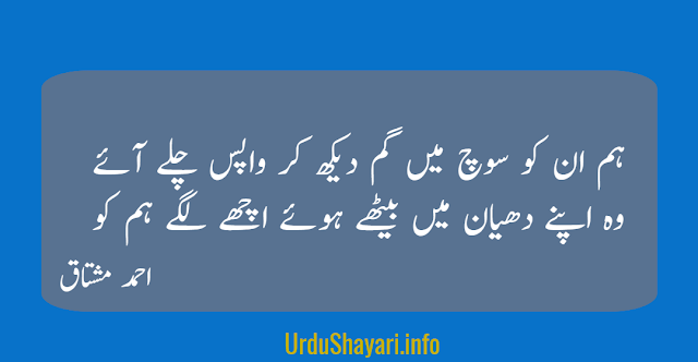 Hum Un Soch Mie Gum Daikh Kar Wapas Chalay Aye  2 Line poetry in urdu - ahmad mushtaq shayari