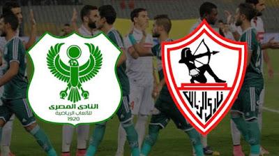 مشاهدة مباراة الزمالك والمصري 1-10-2020 بث مباشر في الدوري المصري الممتاز