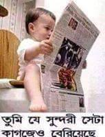 Baby - Tumi Ja Sundori Seta Kagoza O Bereshea - Funny Bangla Photo Comment Pictures For Facebook
