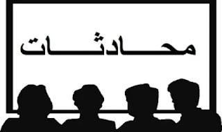 محادثات مادة اللغة الانجليزية الصف الخامس الابتدائى الترم الاول وورد و مترجمة