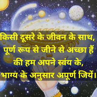 Bhagavad Gita Quotes In Hindi With Meaning.