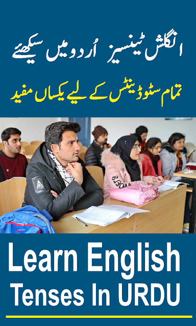 Easy Tenses PDF Book For URDU Learners With Examples