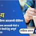IBPS RRB Clerk तार्किक क्षमता प्रश्नावली: 15th August 2019 | In Hindi