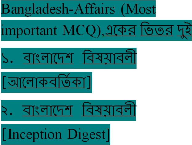 Bangladesh-Affairs (Most important MCQ)।Inception Digest।আলোকবর্তিকা