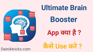 Ultimate brain booster app kya hai kaise use kare