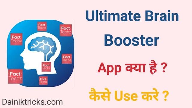 Ultimate Brain Booster App क्या है ? किस काम आता है ? पूरी जानकारी