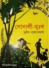 Sonali-Dukhyo by Sunil Gangopadhyay ebook
