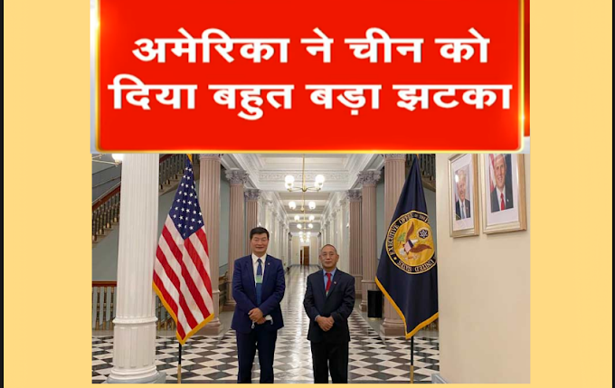अमेरिका ने चीन को दिया बहुत बड़ा झटका,तिब्बत को दे सकता है मान्यता