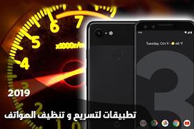 أفضل 6 برامج تسريع وتنظيف هاتف الاندرويد