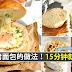 【懒人版】焗烤面包,15分钟就搞定!超简单,一定要学起来!
