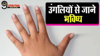 Ungliyo Ka Tedapan Aur Jhukav Hastrekha Shastra