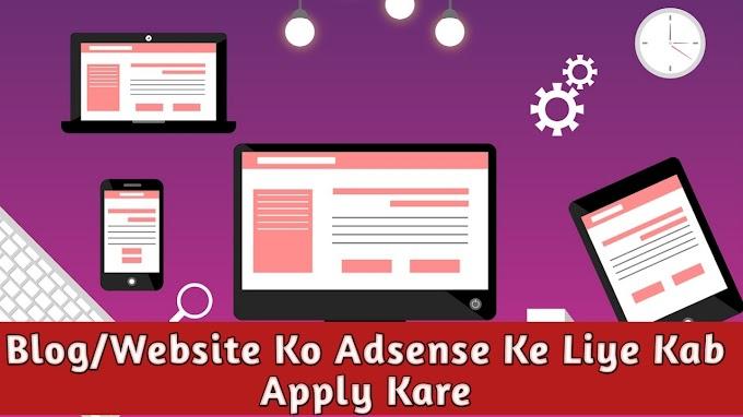Blog/Website Banane Ke Baad Adsense Ke Liye Kab Apply Kare