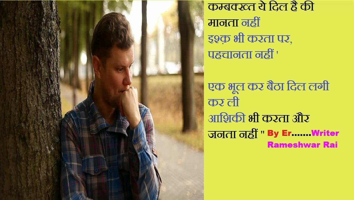 sad shayari boy and girl, sad love shayari in hindi for boyfriend, sad love shayari in hindi for girlfriend, very sad shayari on life, sad shayari in hindi for life, very sad shayari, कम्बक्ख्त ये दिल है की मानता नहीं इश्क़ भी करता पर-पहचानता नहीं-एक भूल कर बैठा दिल लगी कर ली आशिकी भी करता और जनता नहीं