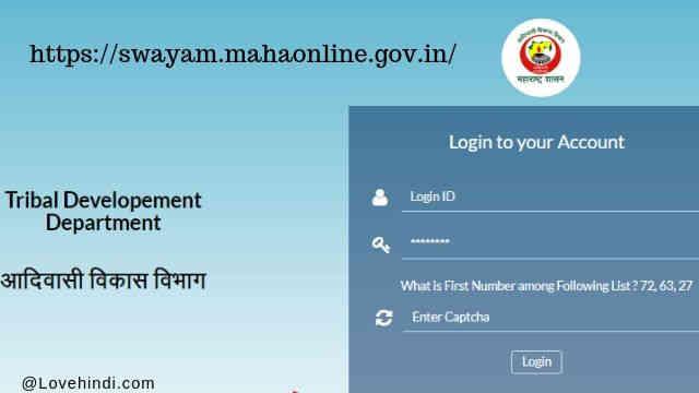 Swayam Mahaonline