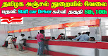 TN Postal Circle Recruitment 2021 04 Staff car Driver Posts