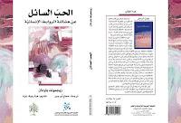 كتاب الحب السائل