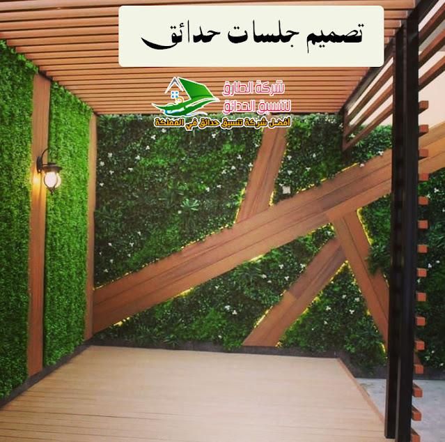 شركة تزيين الحدائق بالباحة وتصميم الجلسات للحدائق الخارجية