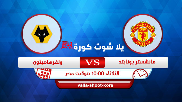 man-united-vs-wolverhampton
