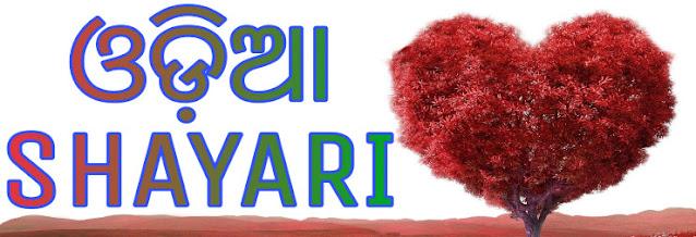 About Odia Shayari