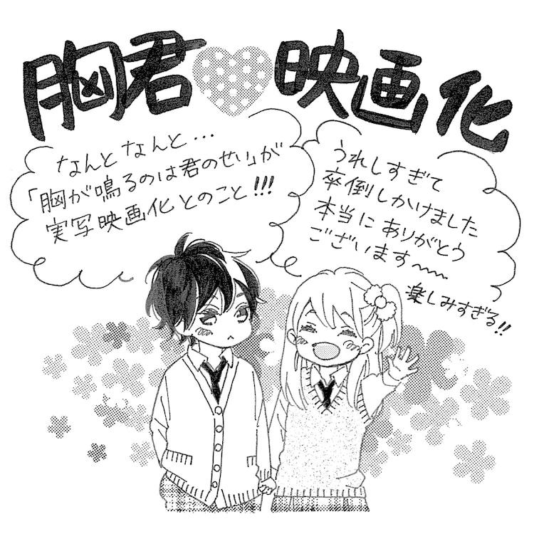 Manga Mune Ga Naru No Wa Kimi No Sei Akan Dibuat Live-Action Film