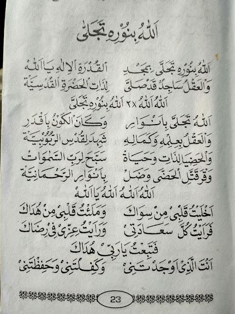teks allahu binurihi tajalla latin dan arab