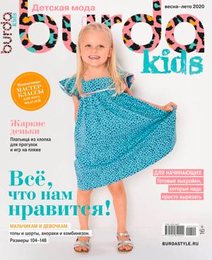 Burda. Детская мода № 1/2020