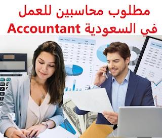 وظائف السعودية مطلوب محاسبين للعمل في السعودية Accountant