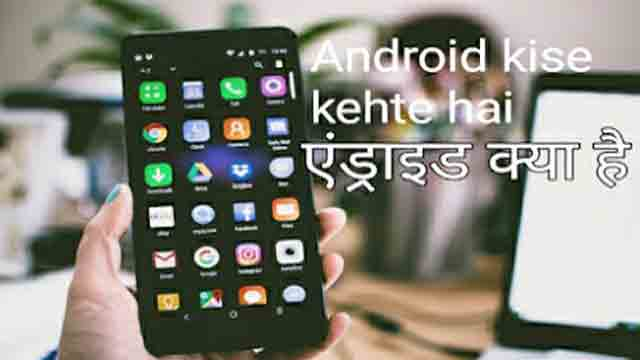 Android kya hai ?और यह कैसे काम करता है ?