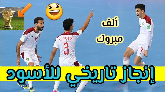تأهل تاريخي للمنتخب المغربي إلى ربع نهائي كأس العالم للفوتسال