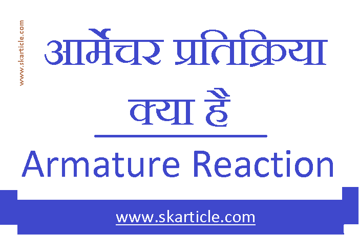 armature reaction in hindi