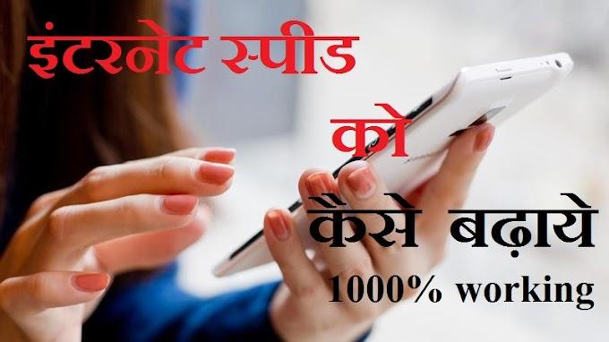 Internet Speed को कैसे बढ़ाए हिंदी में - W3SURVEY