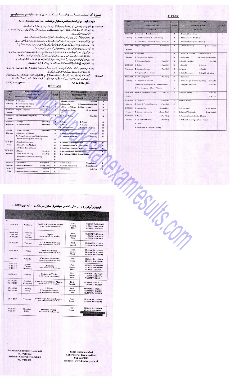 Date Sheet For SSC Supplementary Bahawalpur Board 2019