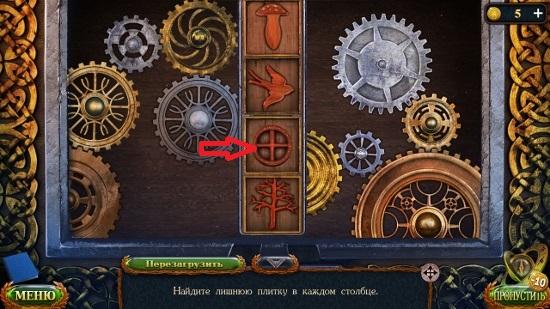 определение последней плитки лишней в игре затерянные земли 6