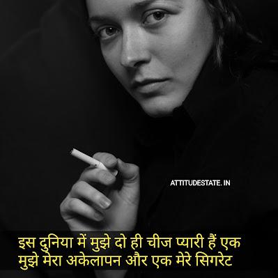 smoking status hindi me