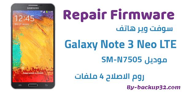 سوفت وير هاتف Galaxy Note 3 Neo LTE موديل SM-N7505 روم الاصلاح 4 ملفات تحميل مباشر