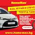 Спечелете Toyota Yaris, 12 велосипеда и 12 таблета от HomeMax