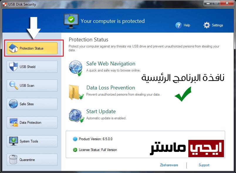 حماية الكمبيوتر من فيروسات الفلاشات