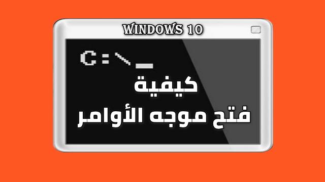 كيفية فتح موجه الأوامر على نظام التشغيل Windows 10