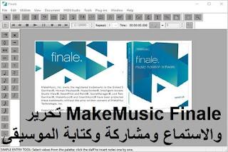 MakeMusic Finale 26-2-2-494 برنامج تحرير والاستماع ومشاركة وكتابة الموسيقى