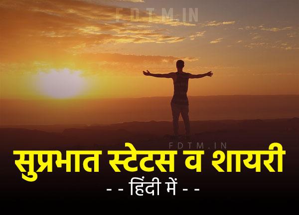 Good Morning Status & Shayari in Hindi