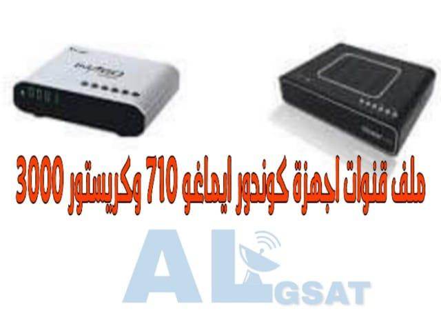 ملف قنوات جهاز كوندور ايماغو 710 condor imago وجهاز كريستور iP 3000